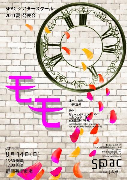 2011「モモ」チラシ【表】のコピー