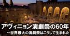 Avignon, cour d'honneur et champs de bataille