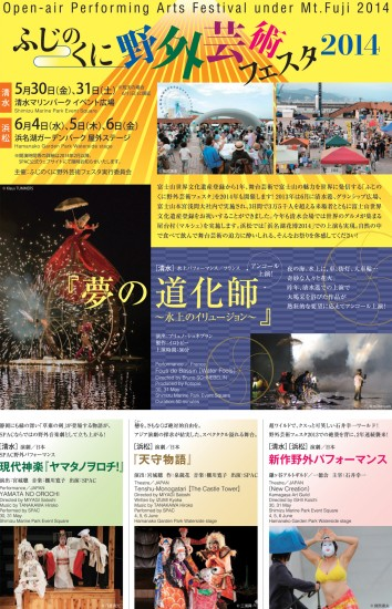 Open-air Performing Arts Festival under Mt.Fuji 2014