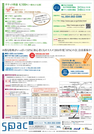 チケット / アクセス