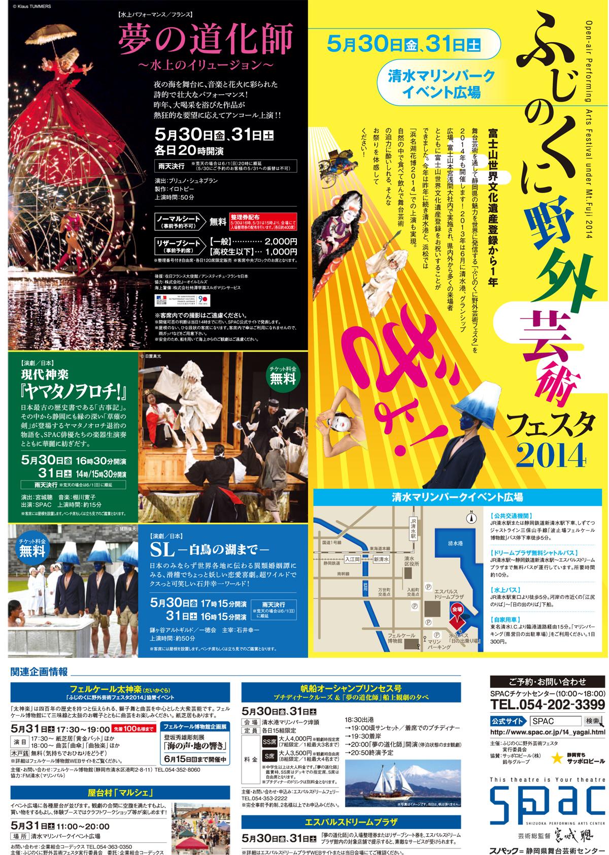 flyer_shimizu