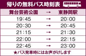 bus_schedule2
