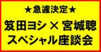 oida_miyagi