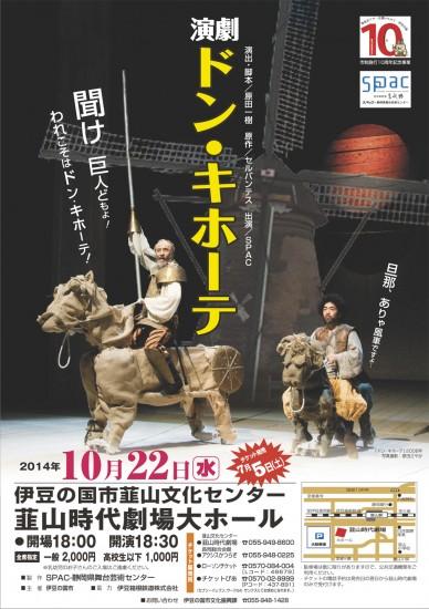 伊豆の国市制施行10周年記念事業公演チラシ
