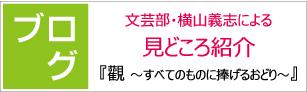 kan_blog_banner