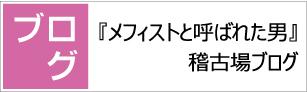 mefisto_blog2_banner