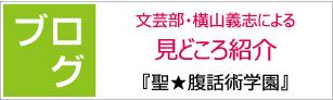school_blog_banner