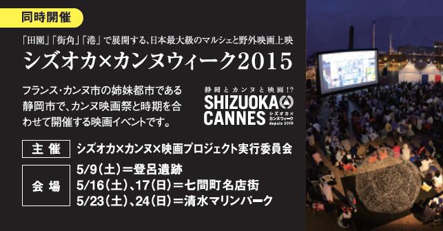 shizuoka-cannes