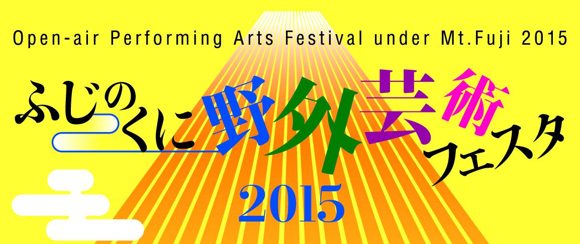 ふじのくに野外芸術フェスタ2015