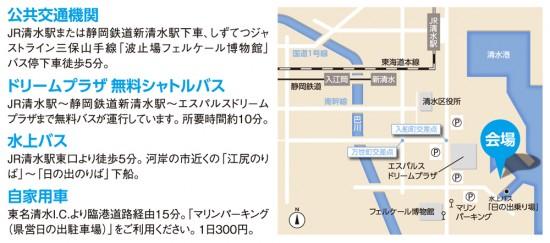 Map_Shimizu