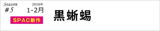 kurotokage_banner2