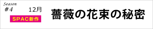 rose_banner2