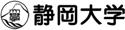 shizuoka_univ