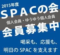 spacnokai_banner