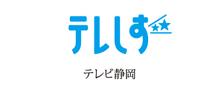 26テレビ静岡