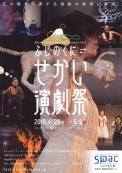World Theatre Festival Shizuoka2016