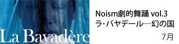 バヤデール_banner