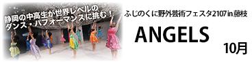 angels_banner_fujieda