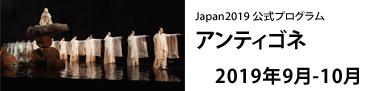 antigone_japan2019