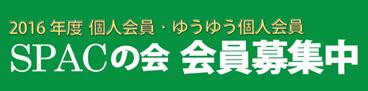 bosyu_banner