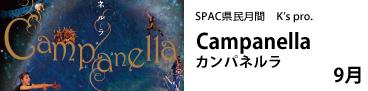 campanella_banner