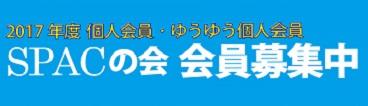 2017募集バナー03_JPG