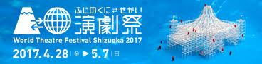 engekisai2017_banner