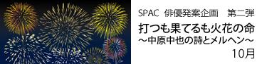 nakahara_banner