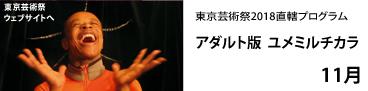 tokyo_yume_banner