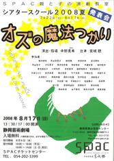 2008.08-Theatre-School