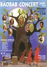 2008.09-MAMA-AFRICA