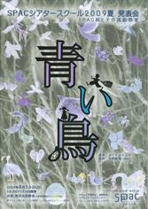 2009.08-Blue-Bird