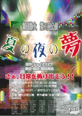 2009.09-Shizuka