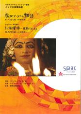 2009.12-Kapira-Venu
