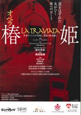 2009.12-La-Traviata