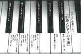 2010.04-Roudoku-Piano