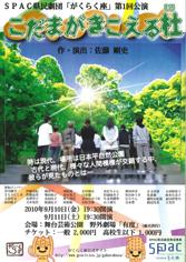 2010.09-Gakurakuza