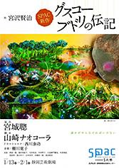 Gusuko-Budori_flyer1-388x550