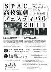 High-School-Festival-2011