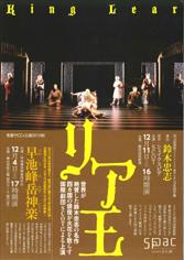 King-Lear-2010