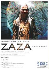 Noism_ZAZA1