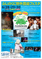 Open-air-Performing-Arts-Festival-under-Mt.-Fuji11