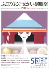 World-Theatre-Festival-Shizuoka-under-Mt.-FUJI-201311