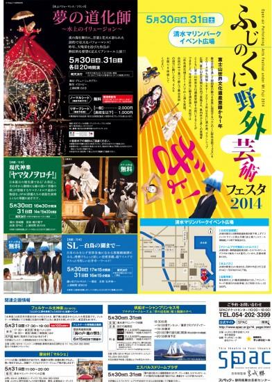 flyer_shimizu1-392x550