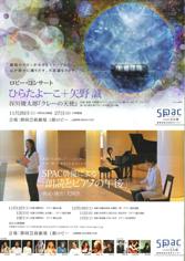 lobby-concert21
