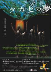 takase20111