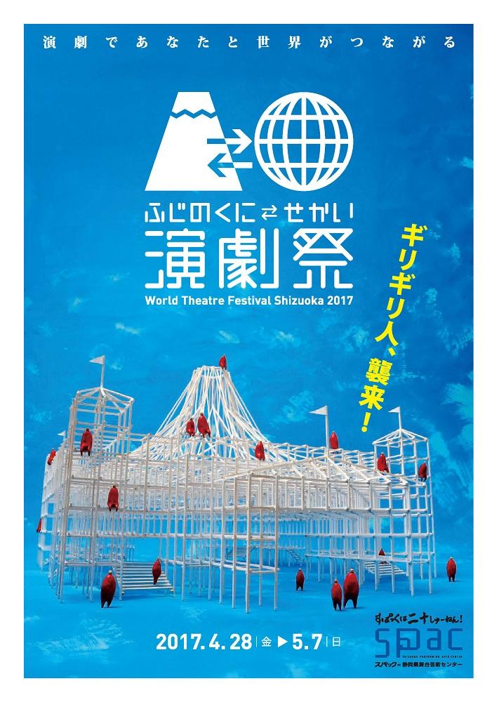 演劇祭ガイドパンフ_表1