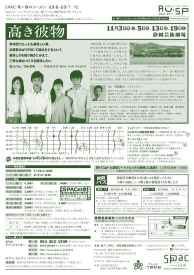 takaki_flyer_back
