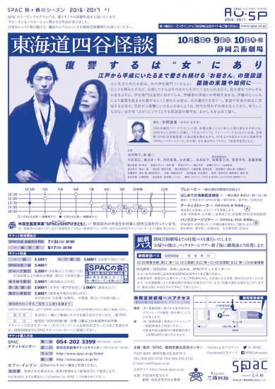 yotsuya_flyer_back