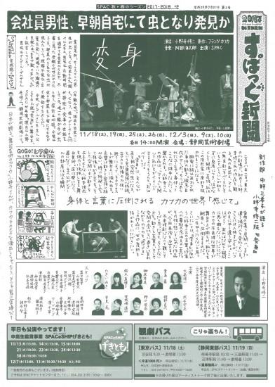 henshin_front
